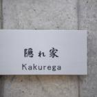 Kakurega 004